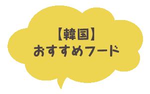 kankokufood_c