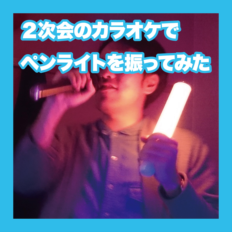 karaoke_1-01