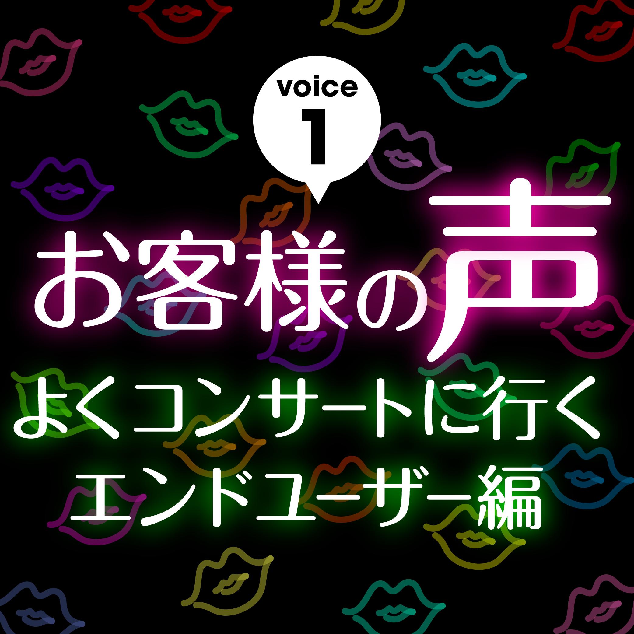 okyakusamakoe-01-01