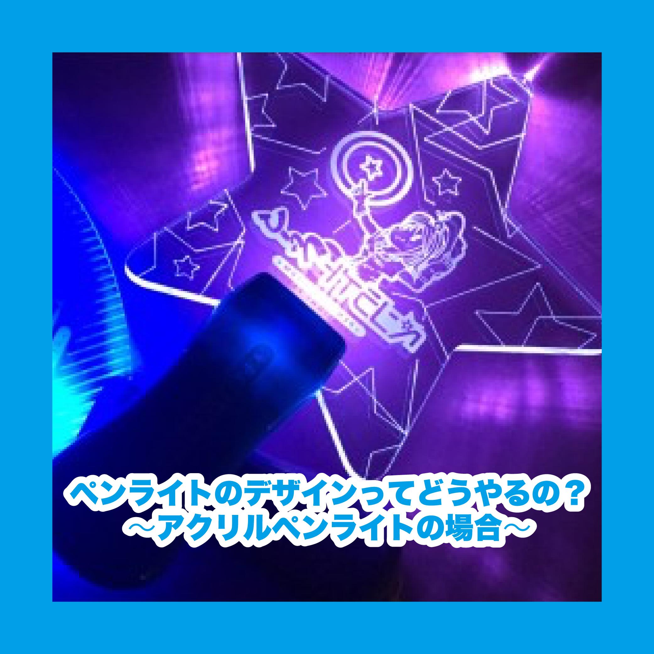 penlight_1-01