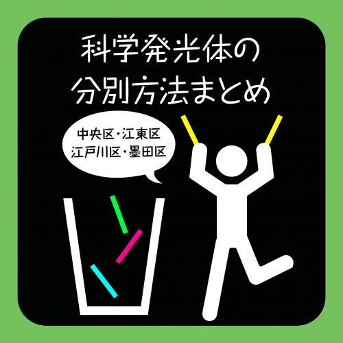 ゴミ分別-01
