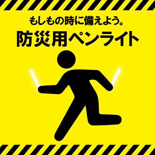 防災-01