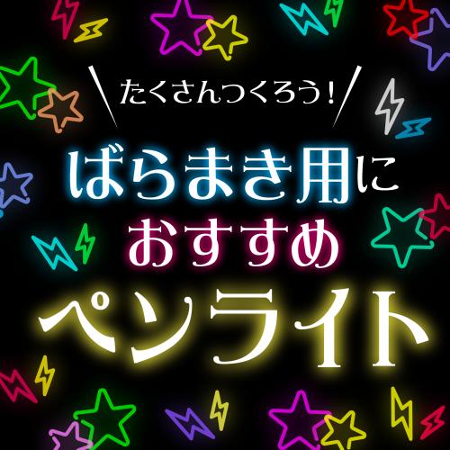 バラマキ用-01