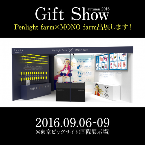 giftshow-01