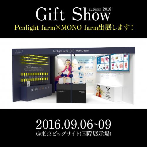 giftshow-01