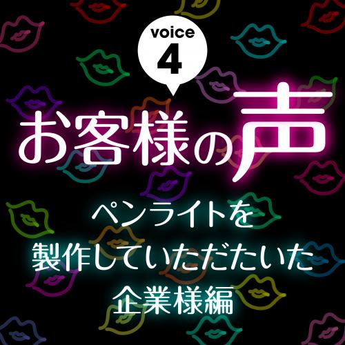 okyakusamakoe_4-01
