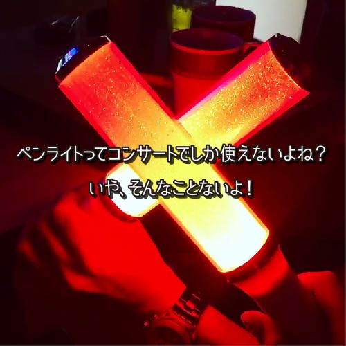 penlight-01