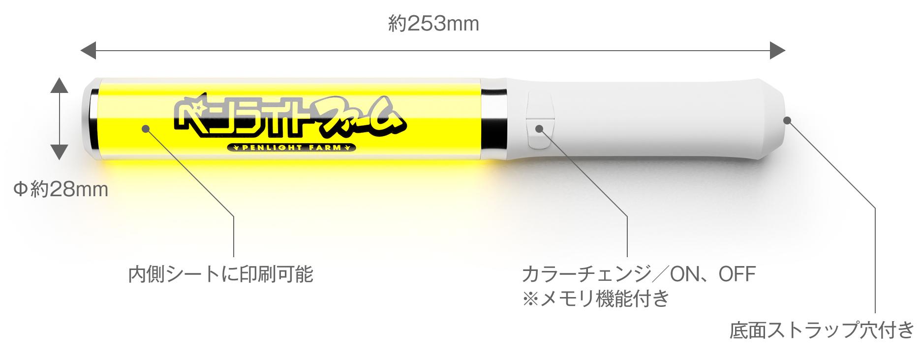 LEDペンライト